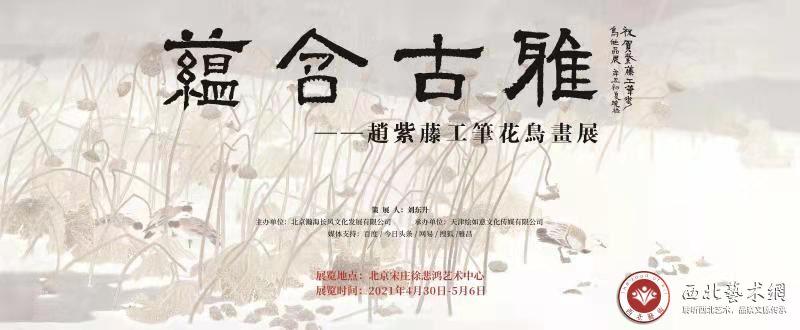 绘如意,蕴含古雅--赵紫藤工笔花鸟画展