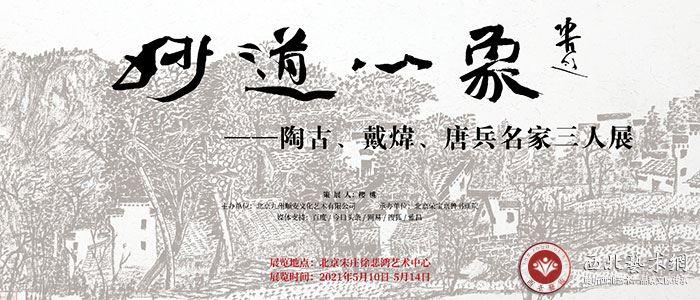 妙道心象——陶古、戴炜、唐兵名家三人展