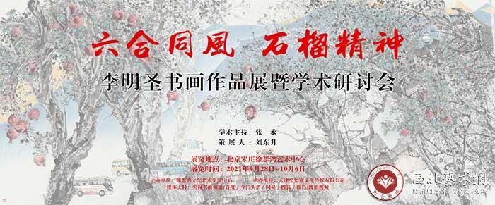 绘如意——李明圣书画作品展暨学术研讨会